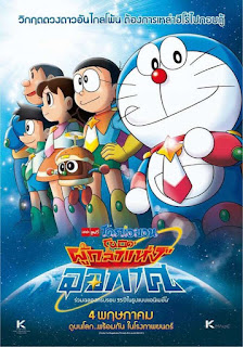 Doraemon The Movie (2015) โนบิตะผู้กล้าแห่งอวกาศ ตอนที่ 35