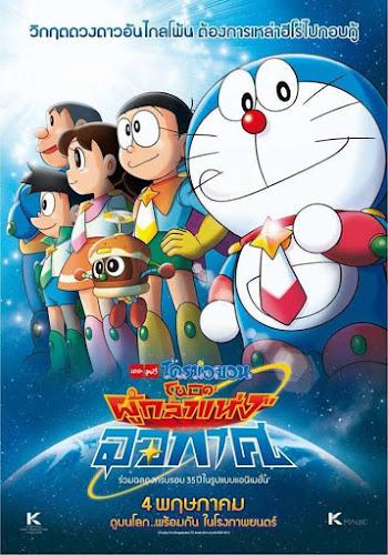 Doraemon: Nobita and the Space Heroes (2015) โดราเอมอน เดอะมูฟวี่ ตอน โนบิตะผู้กล้าแห่งอวกาศ