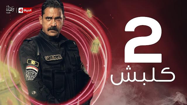موعد وتوقيت عرض مسلسل كلبش2 في رمضان علي شاشة AlHayah TV