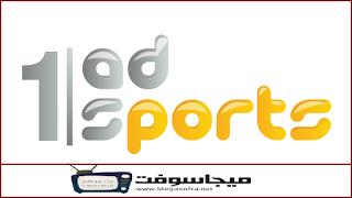 قناة ابوظبي الرياضية بث مباشر