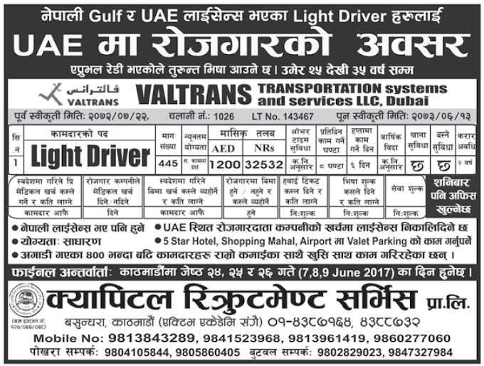 Jobs in UAE for Nepali, Salary Rs 32,532