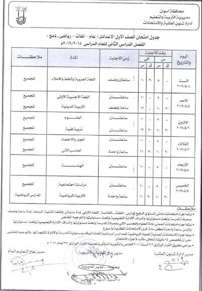 جداول امتحانات اخر العام محافظة اسوان 2019 ابتدائية - اعدادية - ثانوية