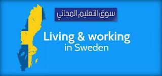كل ما تريد معرفته عن السويد وعاصمة السويد والهجرة والعمل في السويد