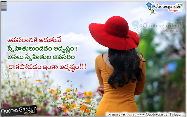 Friendship when needed - Telugu Quotations - Quotes Garden Telugu