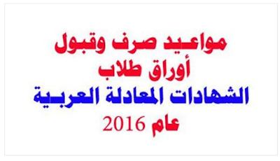 فتح باب قبول الطلاب الحاصلين علي الشهادات المعادلة العربية 2016 الشروط والمواعيد والاوراق المطلوبه