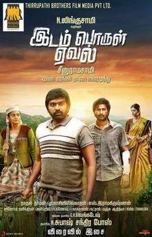 Vijay Sethupathi, Vishnu, Nandita Swetha, Iyshwarya Rajesh Next upcoming 2017 Tamil film Idam Porul Yaeval Wiki, Poster, Release date, Songs list