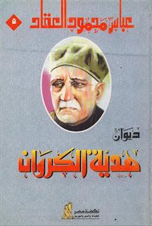كتاب ديوان هدية الكروان pdf لعباس محمود العقاد