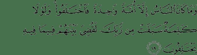 Surat Yunus Ayat 19