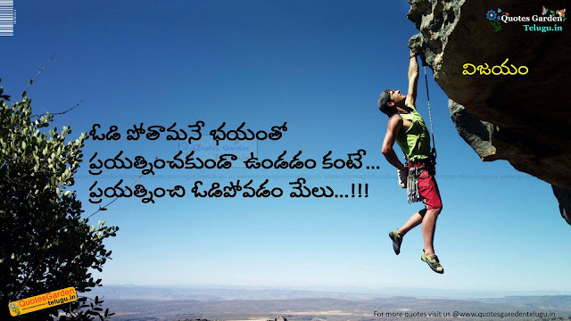 inspiring thoughts about life in telugu