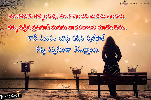 telugu life quotes, true life quotes in telugu, best words on life in telugu, tears and soul relationship quotes in telugu