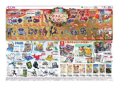 12/7〜12/25 おもちゃがいっぱい!クリスマスギフト!