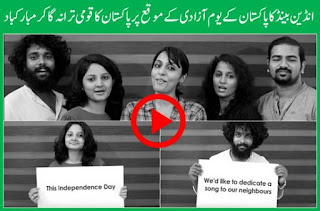 indians-sing-pakistan-national-anthem