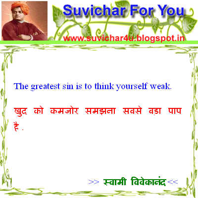 Swami Vivekanand suvichar for today