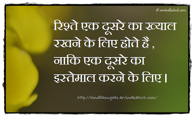 Hindi Thought, Relationships, Each Other, Moral Quote,