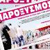 Τα πρωτοσέλιδα των εφημερίδων σήμερα (21/8/18)