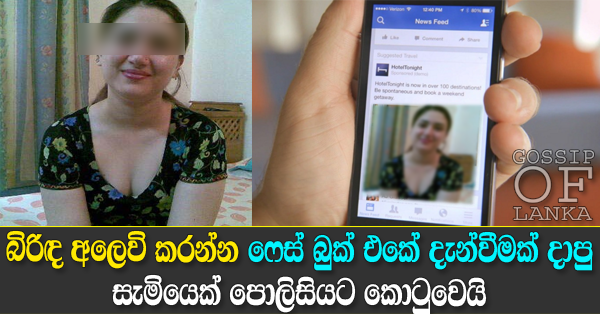 Husband tries to sell his Wife for 1 lakh on Facebook
