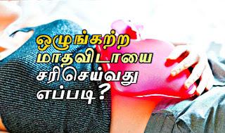 olungatra maadhavidai sariyaga maruthuvam, iyarkai vaithiyam, Ladies health tips in tamil, முறையற்ற மாதவிலக்கு சரியாக,