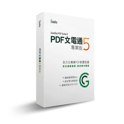PDF文電通專業版 Gaaiho PDF Suite