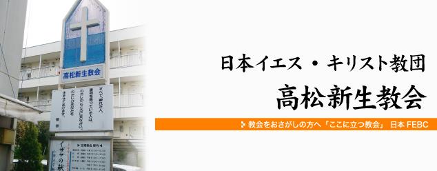 日本イエス・キリスト教団高松新生教会