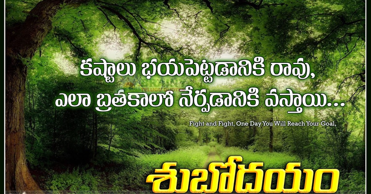 Good Morning Quotes Nature : Beautiful nature telugu good morning wallpapers and wishes