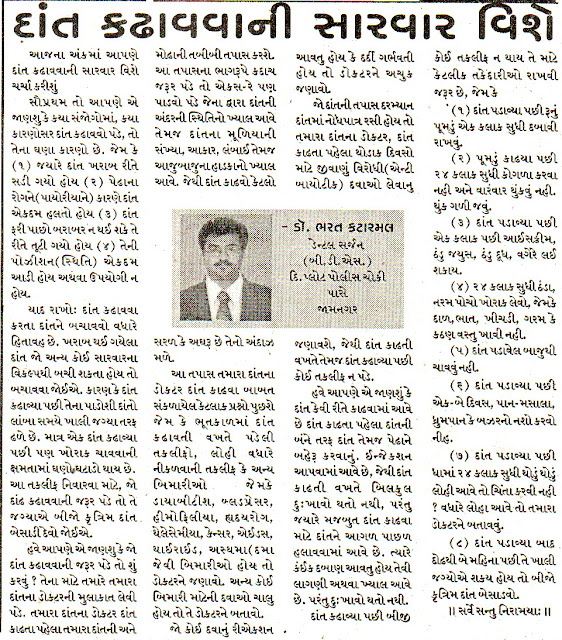 gujarati article on teeth extraction, information published in jamnagar newspaper
