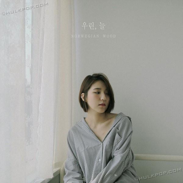 [Single] Norwegian Wood – 우린, 늘 (feat. 이츠 & MaseWonder)
