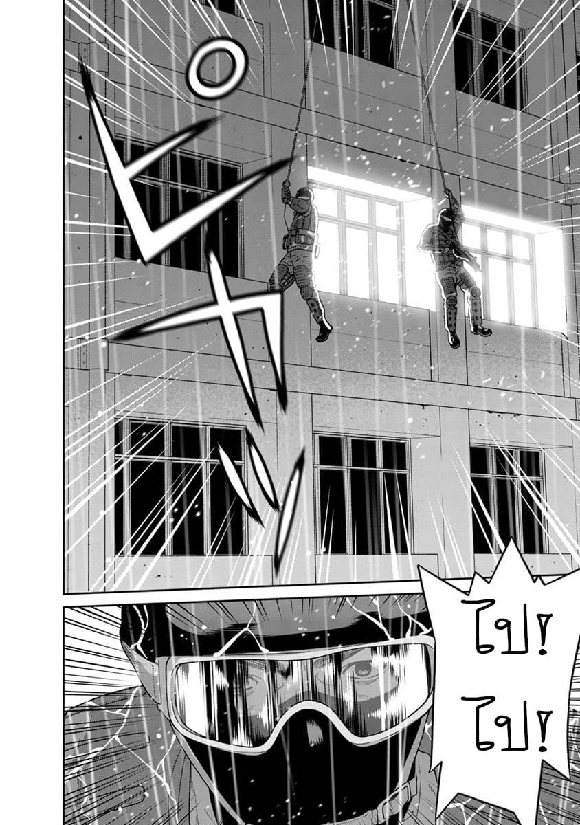 อ่านการ์ตูน Kyoushitsu Jibaku Club ตอนที่ 8 หน้าที่ 28
