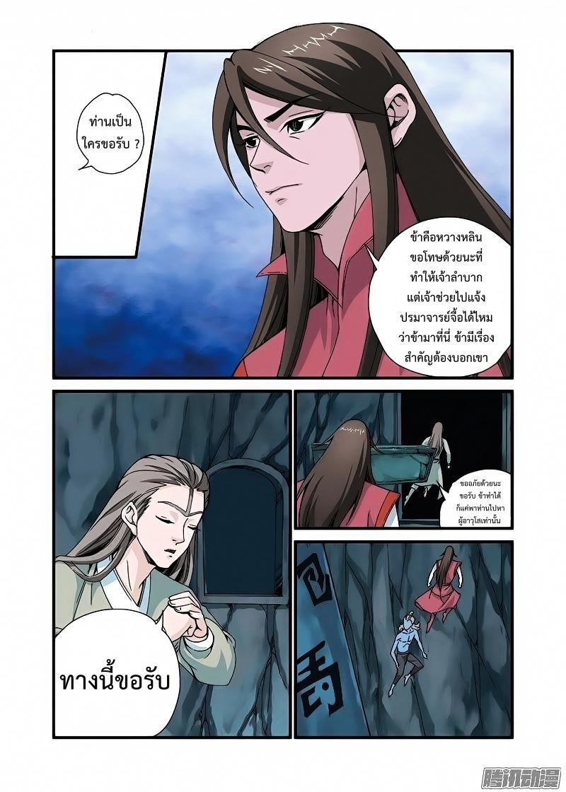 อ่านการ์ตูน Xian Ni 43 ภาพที่ 3