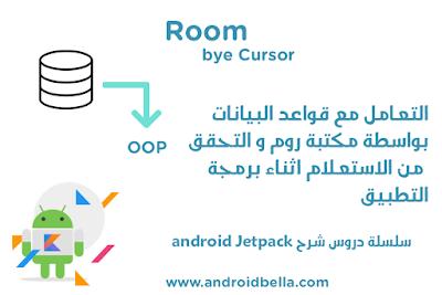 التعامل مع قواعد البيانات باستخدام روم Room Jetpack
