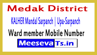 KALHER Mandal Sarpanch | Upa-Sarpanch | Ward member Mobile Numbers Medak District in Telangana State
