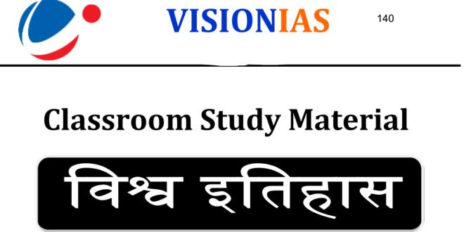 Vision Ias World History notes IAS pdf Download free – UPSC