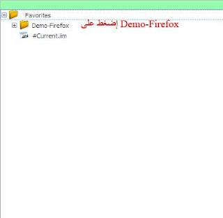 ملف Demo-Firefox