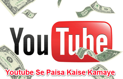youtube-se-paise-kaise-kamaye-in-hindi