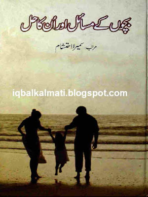 Kids Education Urdu Book Bachon Ke Masail Aur Un Ka Hal