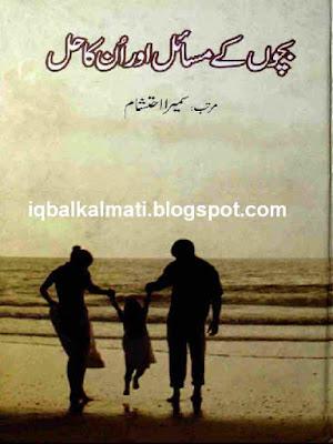 Kids Education Urdu Book Bachon Ke Masail Aur Un Ka Hal