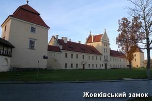 Фасад замку в Жовкві
