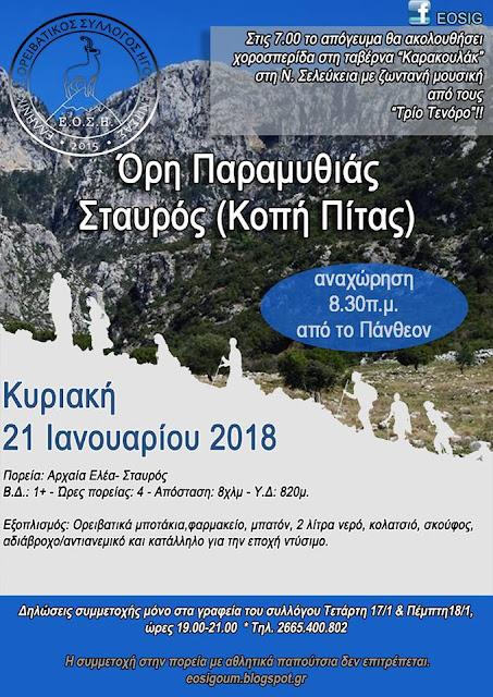 Ο Ορειβατικός Σύλλογος Ηγουμενίτσας κόβει τη πίτα του στην κορυφή του Γκορίλα