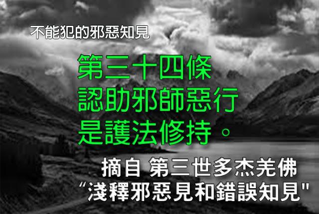 第三世多杰羌佛說法「淺釋邪惡見和錯誤知見」第三十四條