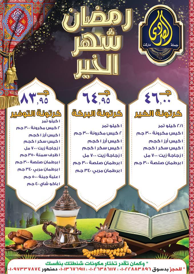عروض كرتونة رمضان 2019 فى الصردى ماركت