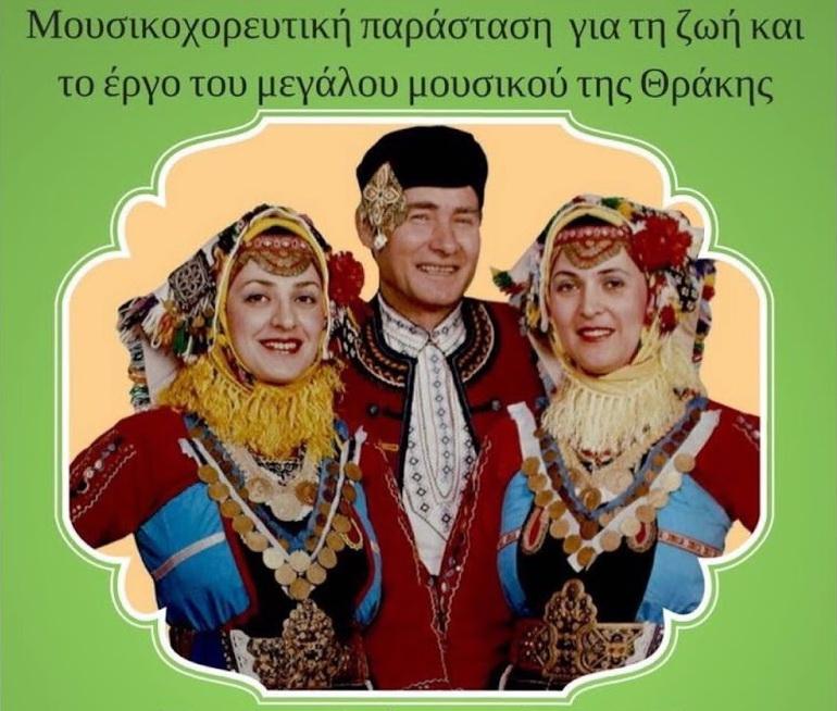 Αλεξανδρούπολη: Μουσικοχορευτική παράσταση αφιερωμένη στον Καρυοφύλλη Δοϊτσίδη