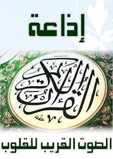الإستماع إلى راديو إذاعة القرآن الكريم بث مباشر بدون تقطيع