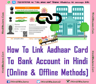 Tags- link aadhaar card to bank account sbi, link aadhaar card to bank account online, link aadhaar card to bank of baroda, link aadhaar card to bank account boi, link aadhaar card to bank of india, link aadhaar card to bank account hdfc, link aadhaar card to bank account icici, link aadhaar card to bank account ubi, link aadhaar card to bank account bob, link aadhaar card to bank account pnb, link aadhaar card to bank account last date, link aadhaar card to bank account axis bank, link aadhaar card to bank account, link aadhaar card to bank account and lpg connection, link aadhaar card to bank of india account online, link aadhaar card to bank account online hdfc, link aadhaar card to bank account online icici, link aadhaar card to boi bank account, link aadhaar card to bob bank account, link aadhaar card to icici bank account by sms, link my aadhaar card to bank of baroda, how to link aadhaar card for bharat gas and bank, link aadhaar card to bank account indian bank, link aadhaar card to bank account union bank of india, link aadhaar card to bank account central bank of india, link aadhaar card to bank account allahabad bank, link aadhaar card to bank of maharashtra bank account, link aadhaar card to canara bank account, link aadhaar card to corporation bank account, link aadhaar card to central bank account, link aadhaar card to corporation bank account online, link aadhaar card to citibank account, link aadhaar card to corporation bank, link aadhaar card to cub bank account, how to link aadhaar card to citibank account online, link aadhaar card to cbi bank account, link aadhar card to central bank of india, link aadhaar card to dena bank account, link aadhaar card to dena bank account online, link aadhaar card to dena bank, documents required to link aadhaar card to bank account, last date to link aadhaar card to bank, link aadhaar card to bank online, link aadhaar card to bank account online sbi, link aadhaar card to bank account online pnb, link aadhaar card to bank account online bob, link aadhaar card to bank account online boi, link aadhaar card to bank account online Citibank, link aadhaar card to bank account online iob, e aadhar card link bank account, link aadhaar card to federal bank account, link aadhaar card to bank of Maharashtra, aadhar card link to bank account form, link aadhaar card to union bank of india, link aadhaar card to united bank of india, link aadhaar card to hdfc bank account, link aadhaar card to hdfc bank account online, link aadhaar card to hdfc bank account through sms, link my aadhaar card to hdfc bank account online, link aadhaar card number to hdfc bank account, how link aadhaar card to bank account, steps to link aadhaar card to hdfc bank account, link aadhaar card to state bank of Hyderabad, how to link aadhaar card to bank account online, link aadhaar card to icici bank account, link aadhaar card to idbi bank account, link aadhaar card to iob bank account, link aadhaar card to idbi bank account online, link aadhaar card to indian bank account, link aadhaar card to indusind bank account, link aadhaar card to iob bank account online, link aadhaar card to indusind bank, link aadhaar card to ing bank account, how can i link aadhaar card to bank account, can i link aadhaar card to multiple bank accounts, link aadhaar card to kotak bank account, link aadhaar card to kvb bank account, link aadhaar card to karnataka bank account, link aadhaar card to kvb bank, how to link aadhaar card to kvb bank account online, how to link aadhaar card with kvb bank, aadhar card link to bank account online in kvb, link aadhaar card to bank last date, link aadhaar card to sbi bank account for lpg, aadhar card link bank list, link aadhaar card to multiple bank account, link my aadhaar card to bank account, link my aadhaar card to bank account online, link my aadhaar card to bank account sbi, link aadhaar card to state bank of mysore