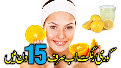 How to Whiten Skin with Lemon: Sirf 15 Din Main Rang Gora Karin