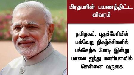 PM Modi To Visit Chennai Today to Launch 'Amma Two-Wheeler' Scheme | #NarendraModi #PMModi
