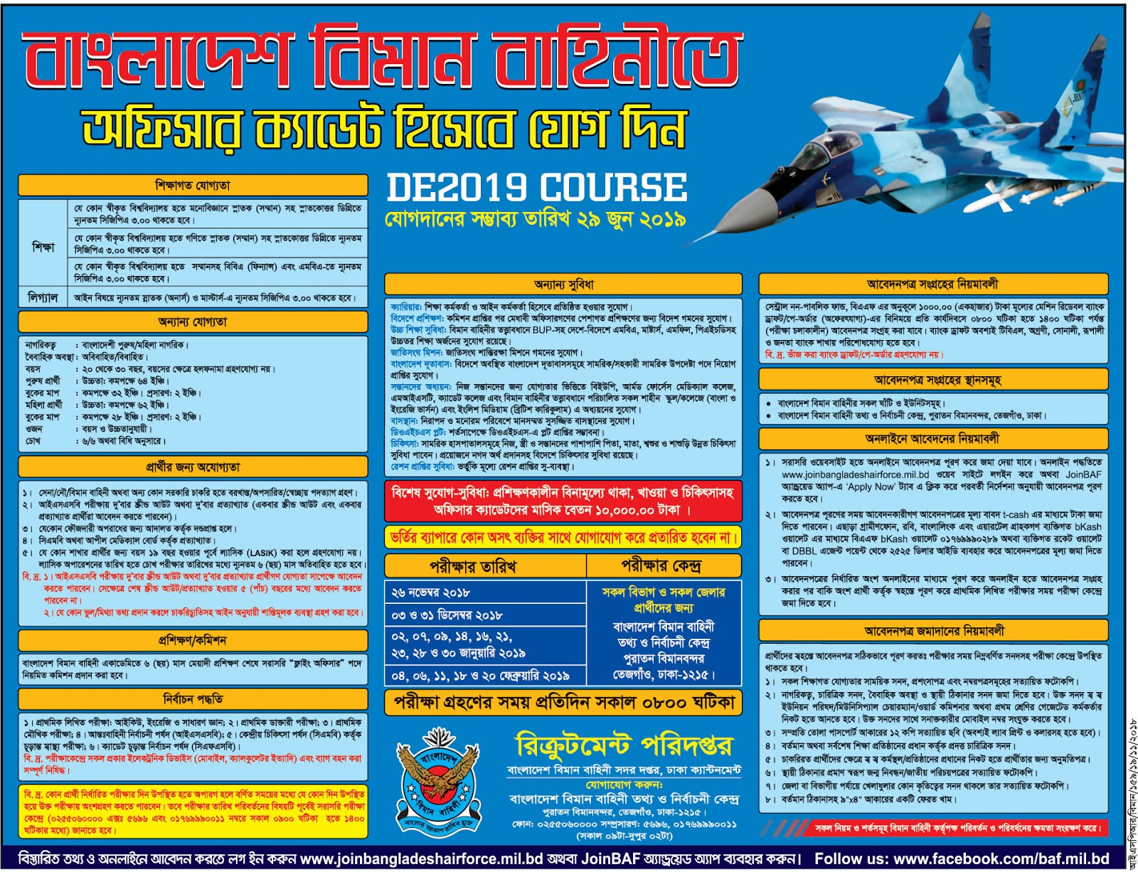 Bangladesh Air Force Officer Cadet DE2019 Course Recruitment Circular 2018