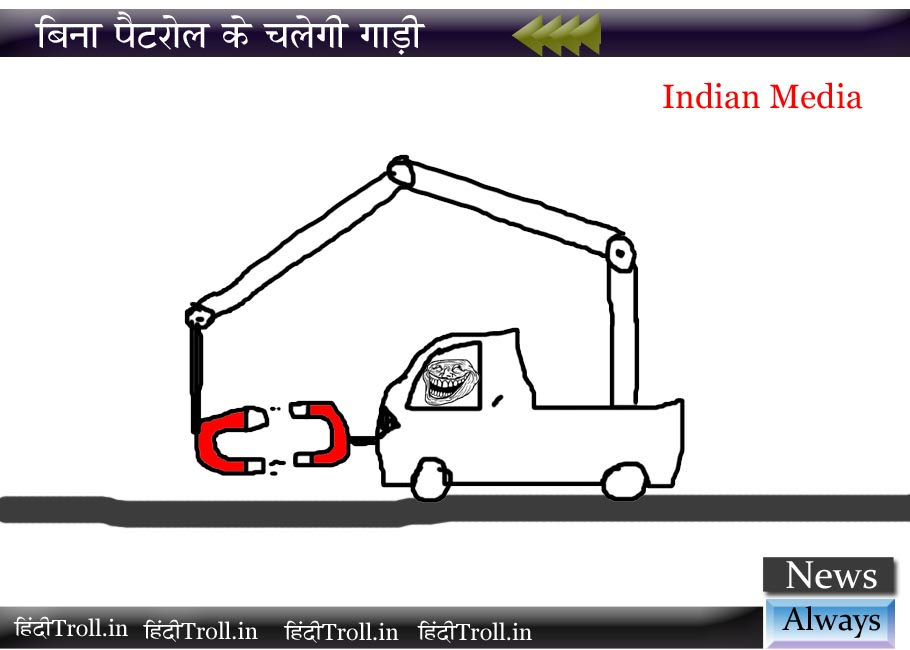 Indian News Channel Trolled [Funny Hindi Wallpaper]