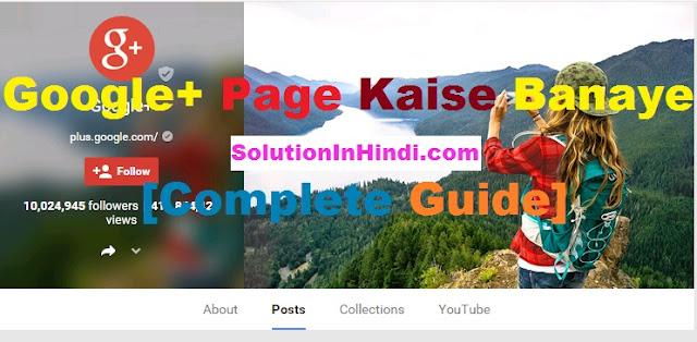 Google+ (Plus) Page kaise Banaye