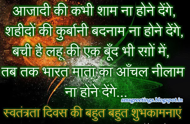 independence day sms in hindi 140 words independence day