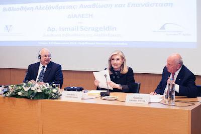 Στο πάνελ η Μαριάννα Βαρδινογιάννη, ο Ismail Serageldin και ο Χρήστος Ζερεφός