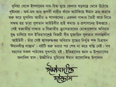 bangla islamic book pdf file